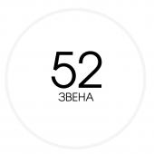 52 звена