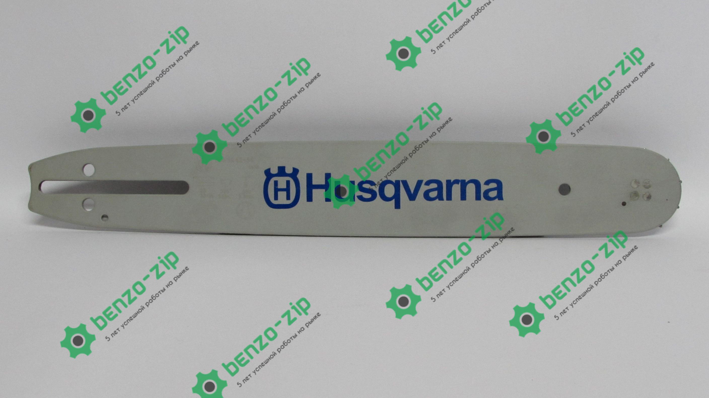 шина husqvarna для бензопилы